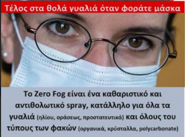 zero-fog-youoptics