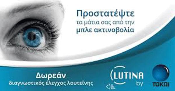δωρεάν-έλεγχος-λουτεϊνης-οπτικά-κλάδος